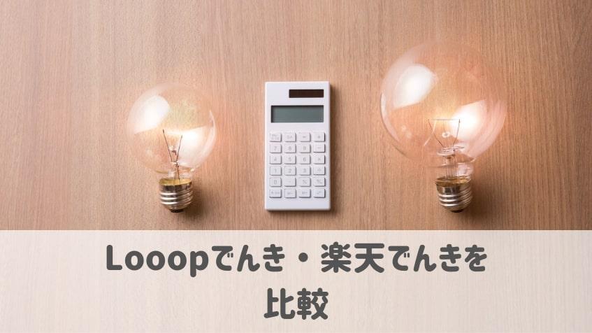【Looopでんきと楽天でんきを比較】北海道・北陸エリアならLooopでんきが安い