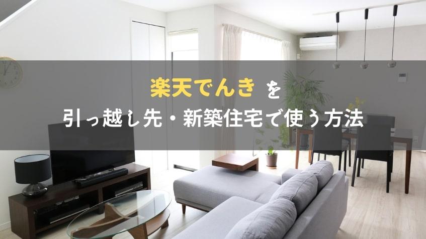「楽天でんき」を引っ越し先や新築住宅で使う方法【楽天エナジー】